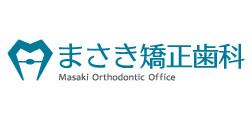 矯正治療 歯並び治療・顎関節症のご相談 まさき矯正歯科