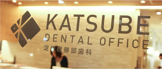 安心の歯科治療における機器の紹介からビジネス街の歯医者の空間紹介