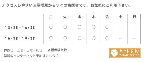 大阪市内ビジネス街の淀屋橋にあるで当医院は忙しい中でも治療を受けやすいです。