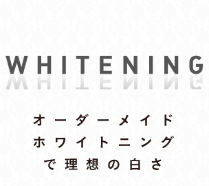 ホワイトニングで白い歯を