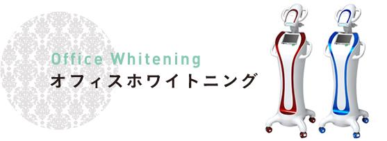 オフィスホワイトニング